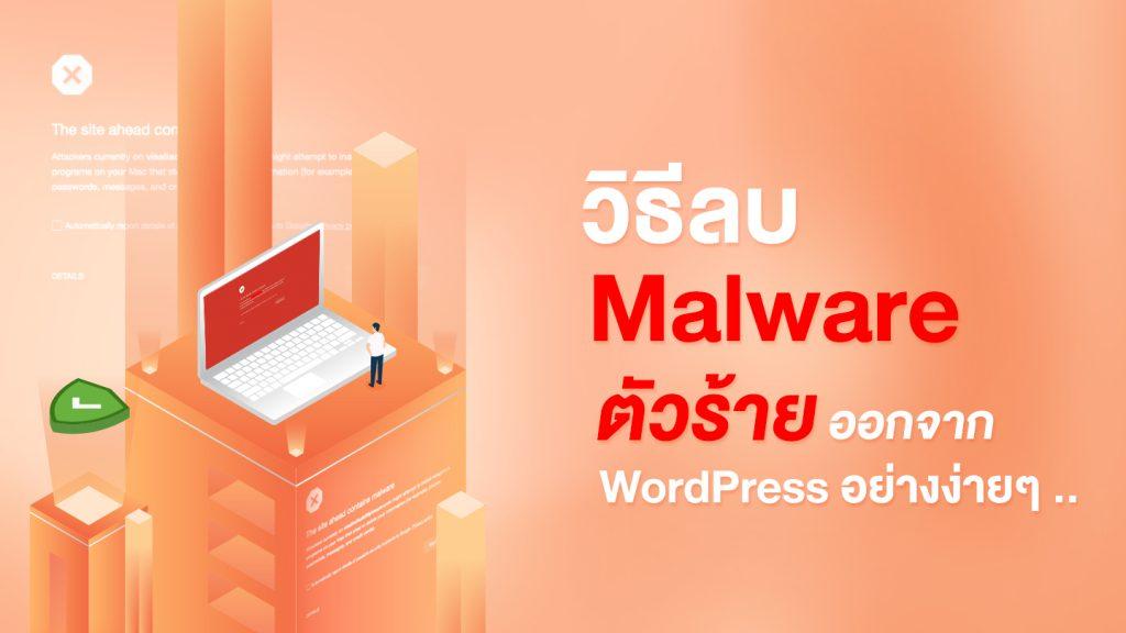 วิธีลบ Malware