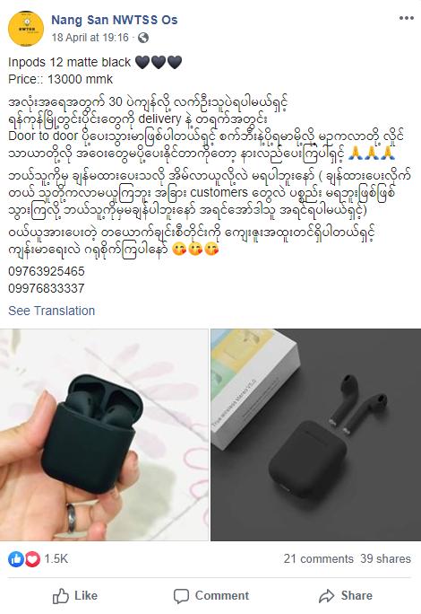 Myanmar E-commerce